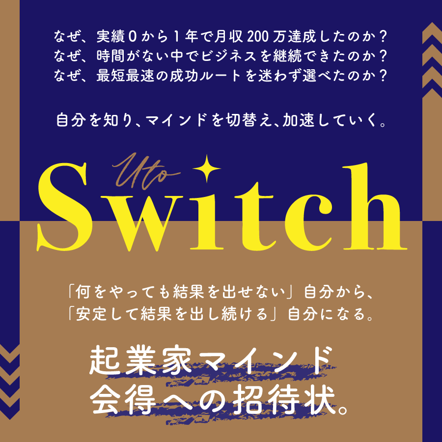 Switchスマホヘッダー画像
