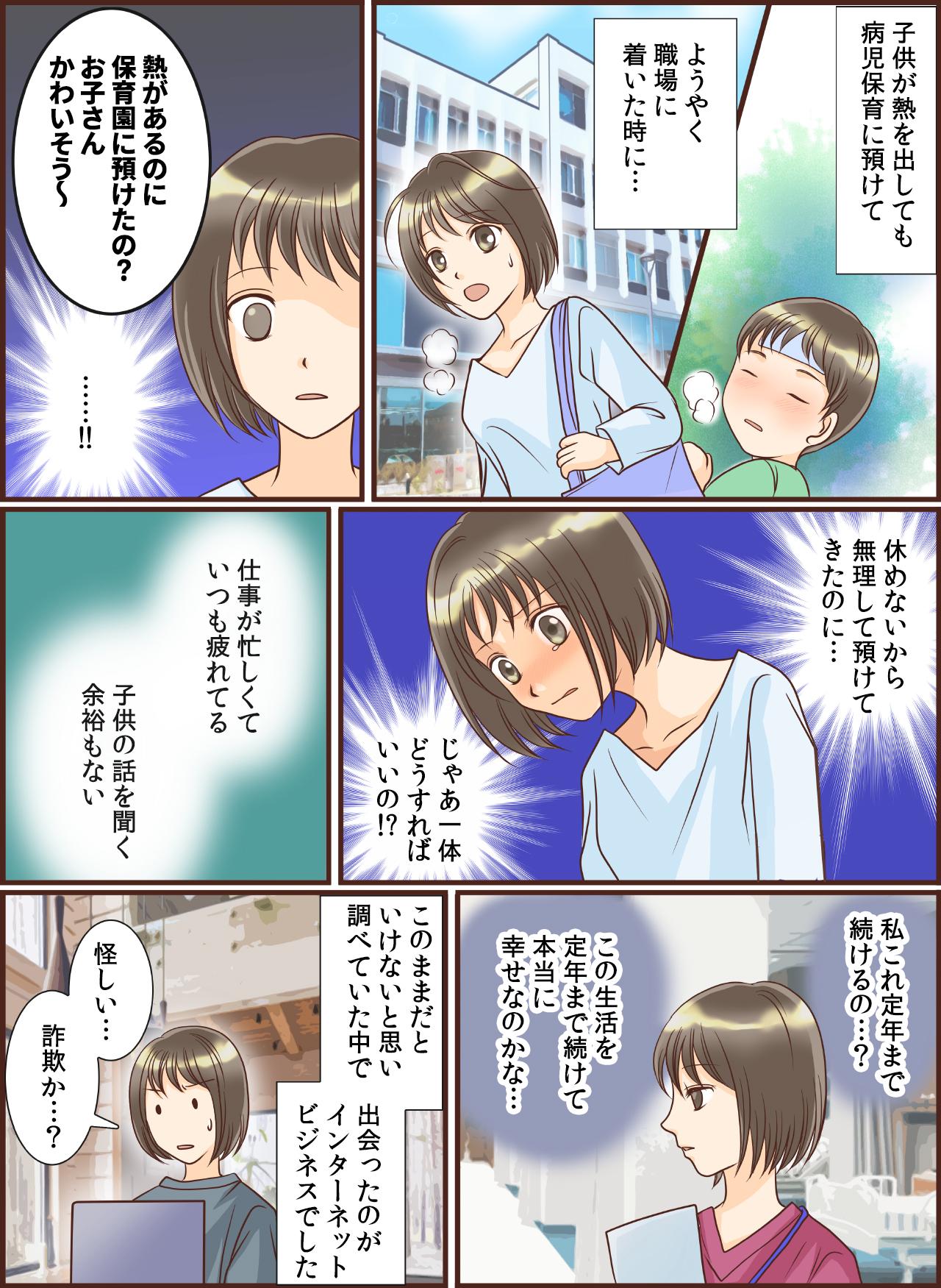 漫画LP修正4
