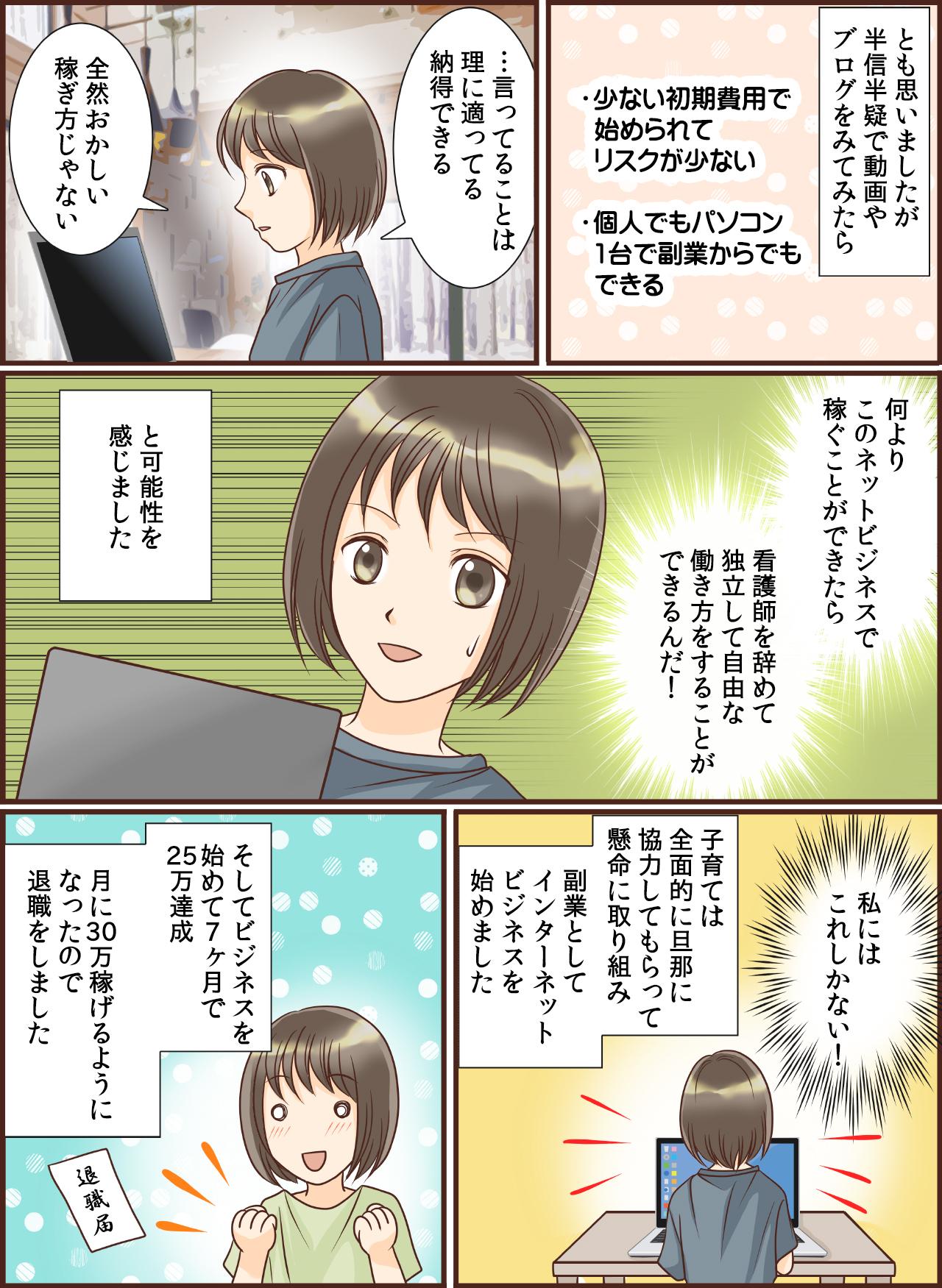 漫画LP修正5