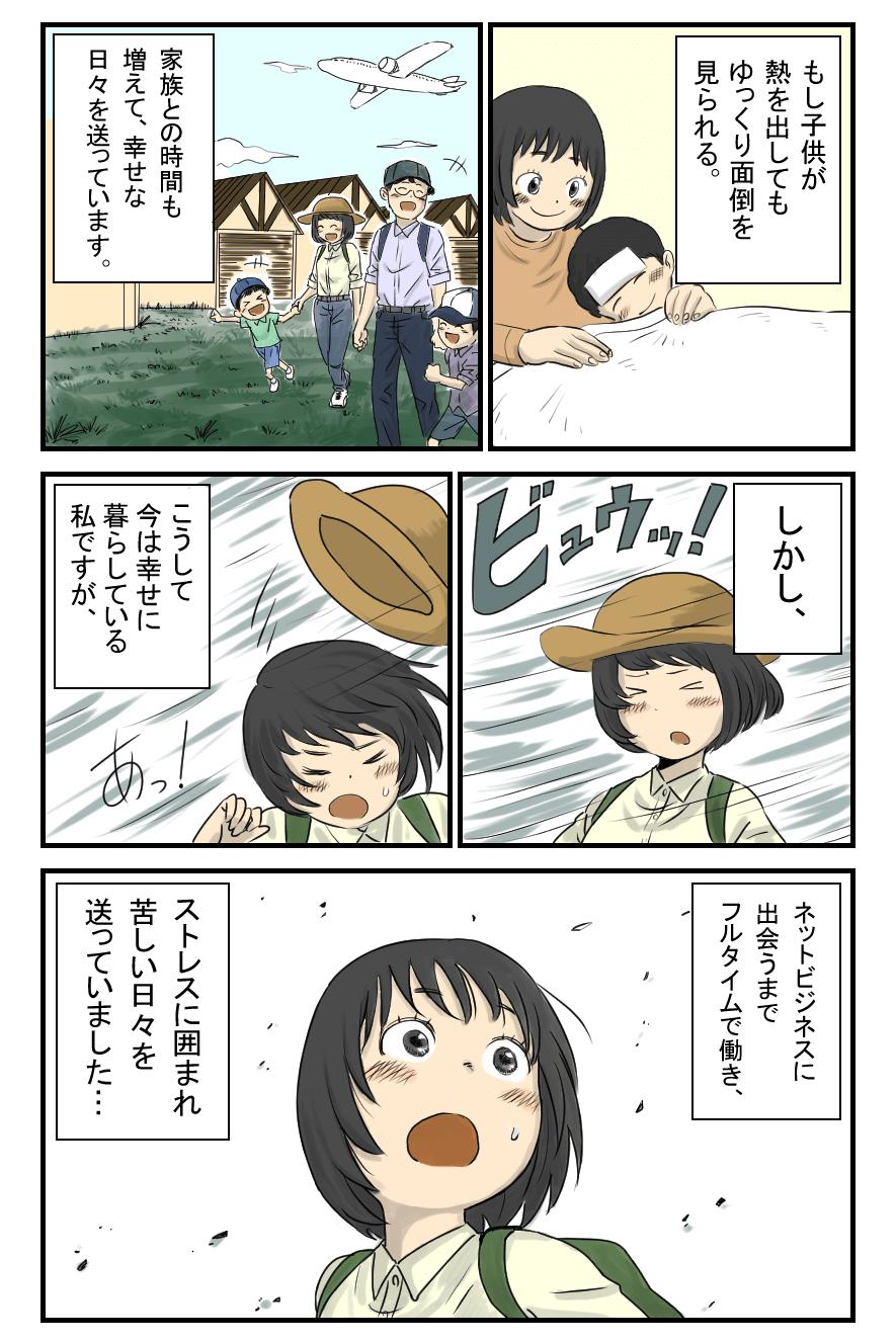 漫画LP2