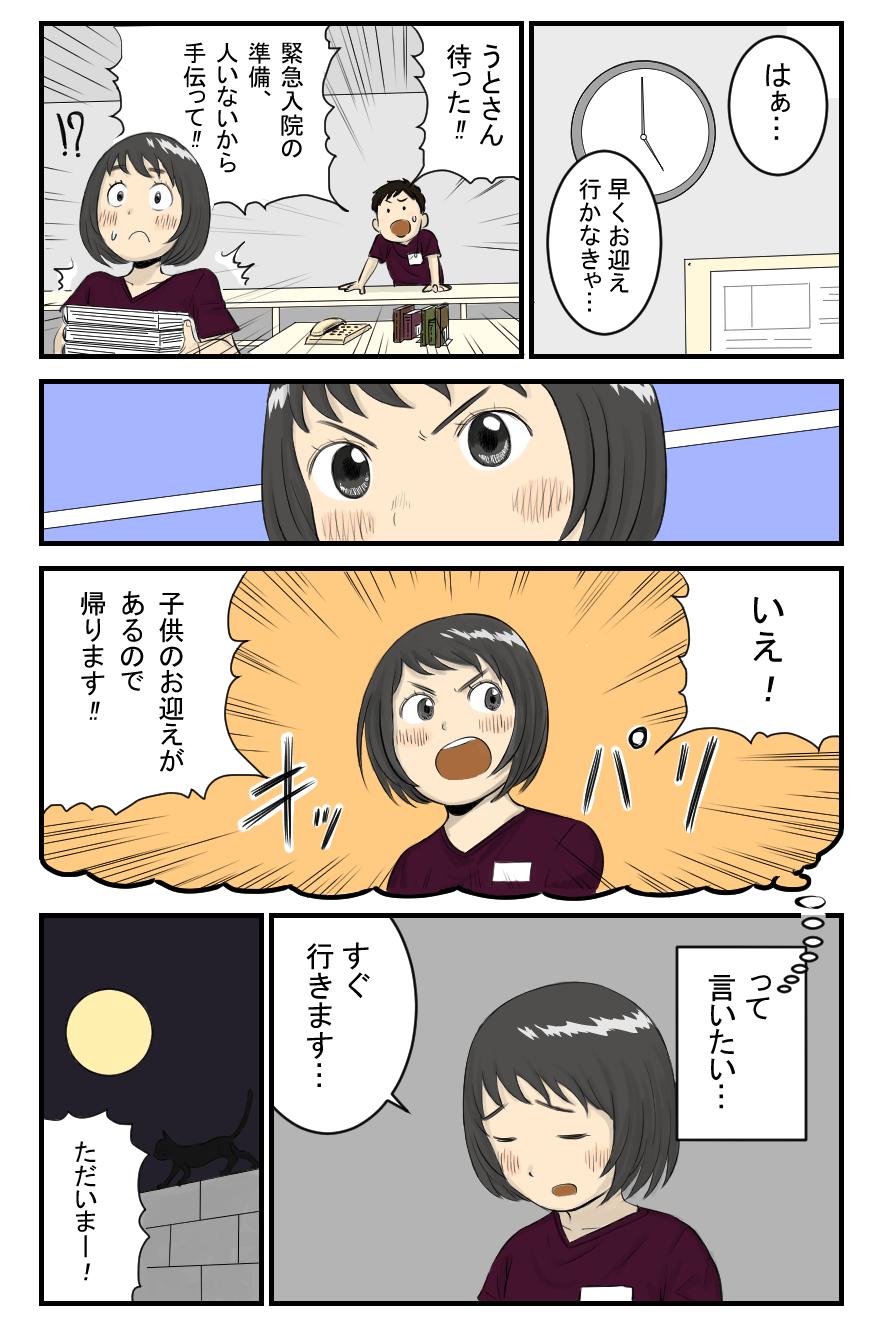 漫画LP4
