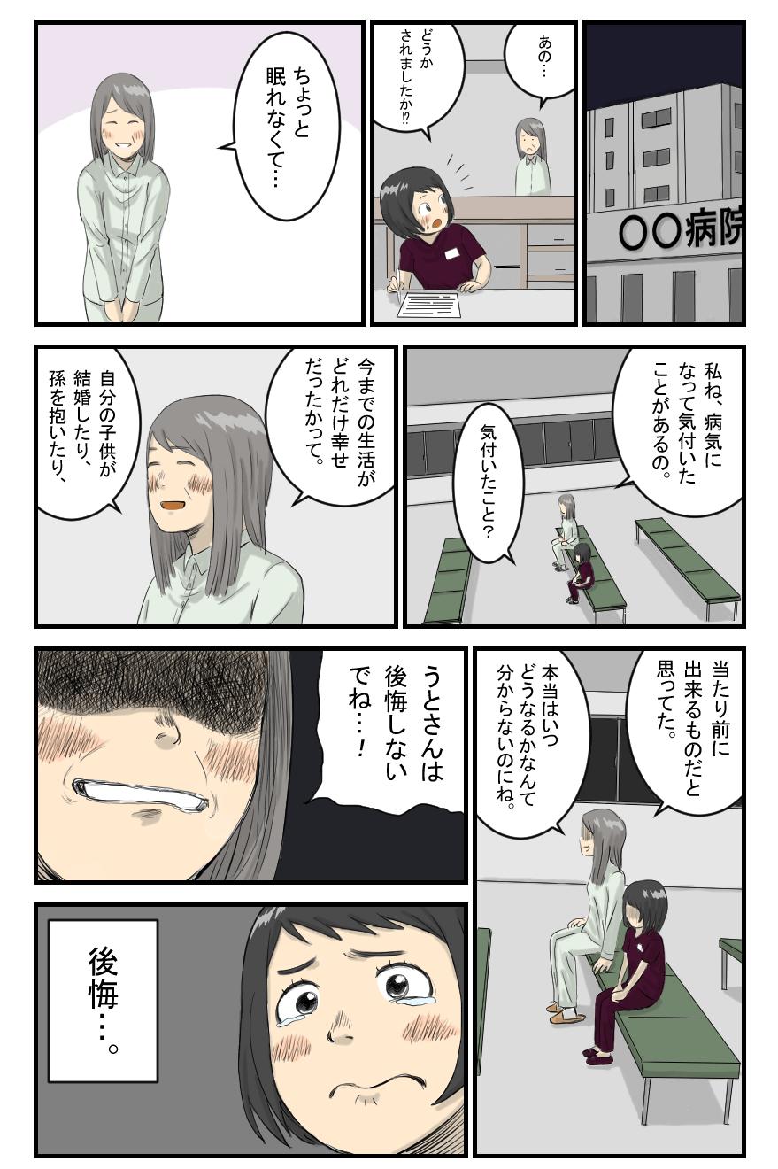 漫画LP9