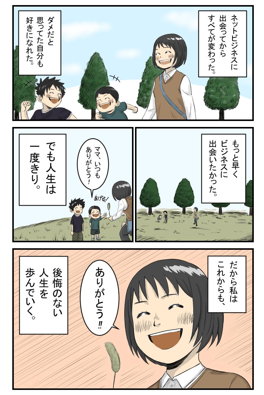 漫画LP16